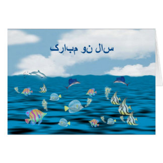 Persian New Year Happy Norooz  سال نو مبارک Greeting Card