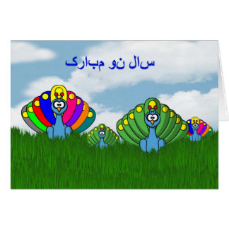 Persian New Year Happy Norooz  سال نو مبارک Card