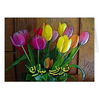 Persian New Year in Farsi, Norooz Tulips Card