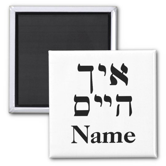 Personalised – Yiddish - My Name is _______ Square Magnet