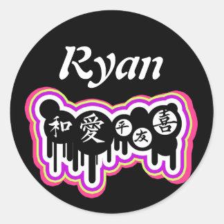 Personalized Neon Pop Art Drip Kanji (Emotions) Sticker
