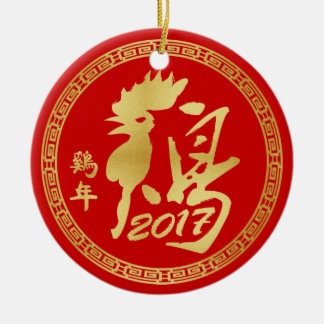 Personalized Year of the Rooster 2017 Christmas Ornament