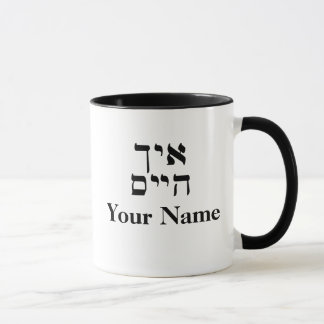 Personalized - Yiddish - My Name is ________ Mug