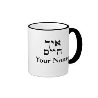 Personalized - Yiddish - My Name is ________ Ringer Mug