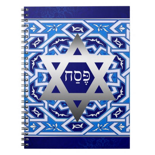 """Pesach"" Hebrew Text Passover Gift Notebook"