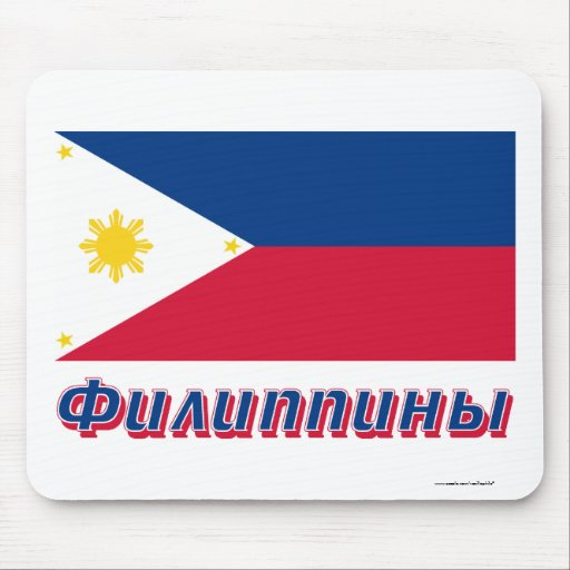 Philippines Flag with name in Russian Mousepad