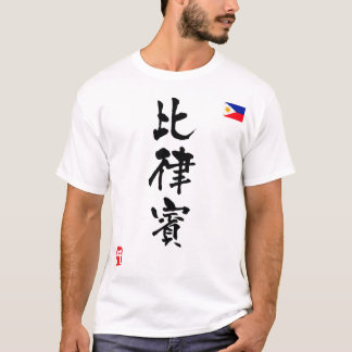 Philippines KANJI National flag T-Shirt