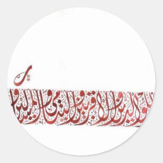piece of Arabic calligraphy Round Sticker