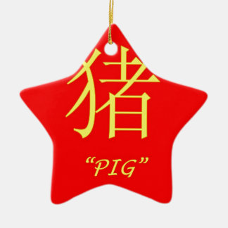 """Pig"" Chinese astrology sign Christmas Ornament"