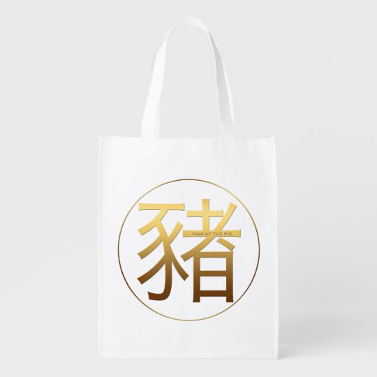 Pig Year Gold embossed effect Symbol Reusable B Reusable Grocery Bag