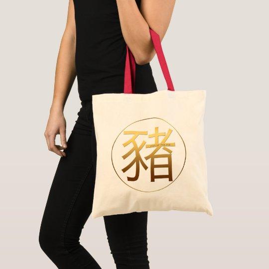 Pig Year Gold embossed effect Symbol Tote Bag