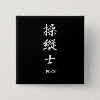 Pilot - Soujuushi 15 Cm Square Badge