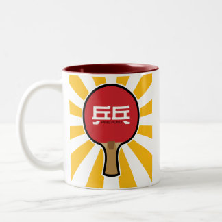 Ping Pong Two-Tone Coffee Mug