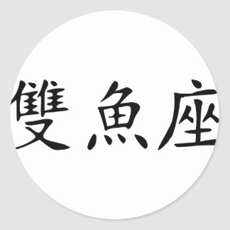 Pisces - chinese classic round sticker