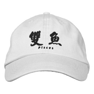 Pisces (H) Chinese Calligraphy Design 1 Embroidered Cap