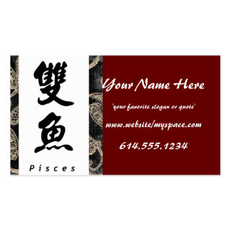 Pisces (V) Chinese Calligraphy Profile Business Business Card