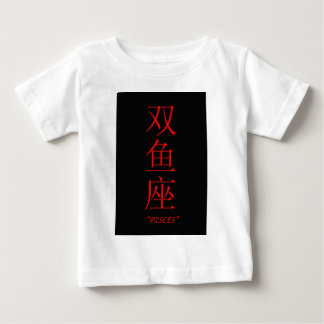 """Pisces"" zodiac sign Chinese translation Baby T-Shirt"