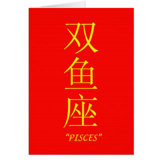 """Pisces"" zodiac sign Chinese translation Card"