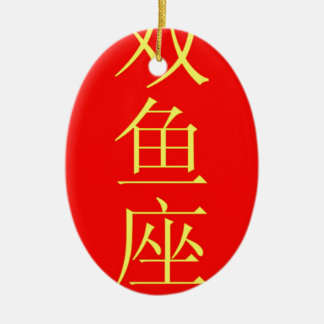 """""""Pisces"""" zodiac sign Chinese translation Christmas Ornament"""