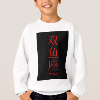 """Pisces"" zodiac sign Chinese translation Sweatshirt"