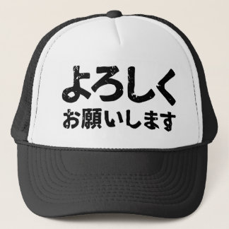 Please treat me well ( Yoroshiku Onegaishimasu ) Trucker Hat