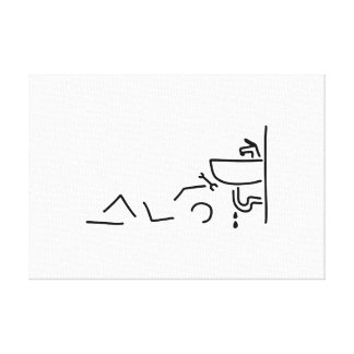 plumber do-it-yourself enthusiast water gallery wrap canvas