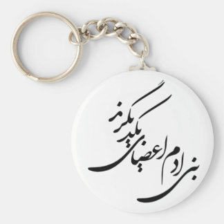 Poem for Human Rights Key Ring