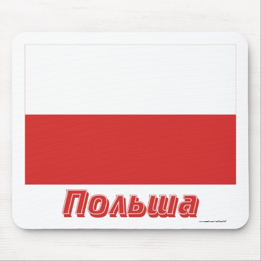 Poland Flag with name in Russian Mousepads