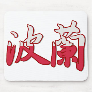 Poland - In Chinese Mousepad