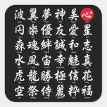 Popular Japanese Kanji Square Sticker