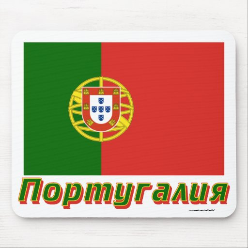 Portugal Flag with name in Russian Mouse Pads