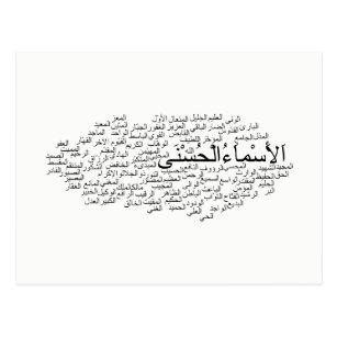 Postcard 99 Names Of Allah Arabic