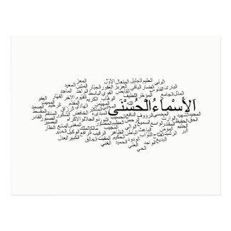 Postcard: 99 Names of Allah (Arabic) Postcard