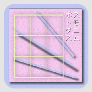 Postmodern Vaporwave Album Cover Square Sticker
