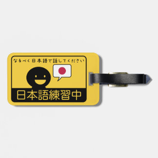 Practicing Japanese: Please talk to me in Japanese Luggage Tag