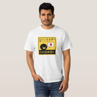 Practicing Japanese: Please talk to me in Japanese T-Shirt