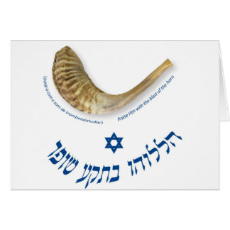 Praise Him with the blast of the horn - the shofar Greeting Cards