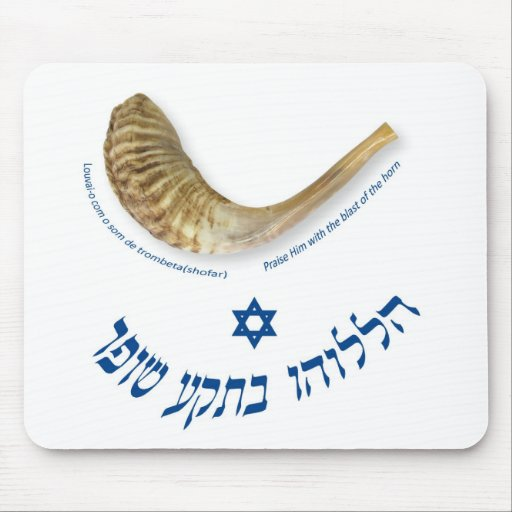 Praise Him with the blast of the horn - the shofar Mousepad