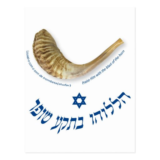 Praise Him with the blast of the horn - the shofar Postcards