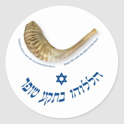 Praise Him with the blast of the horn - the shofar Round Sticker