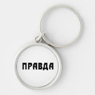 Pravda Key Chain