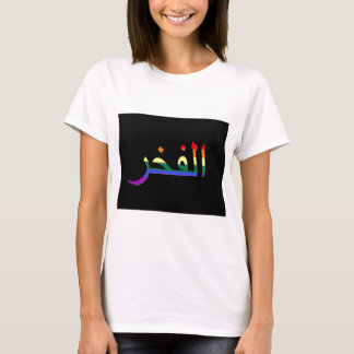 """Pride"" in Arabic T-Shirt"