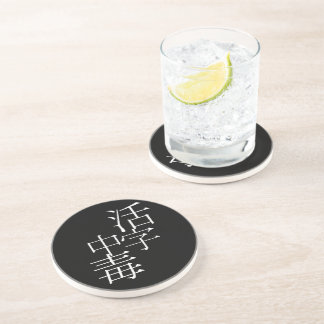 Printing type poisoning (book addict) beverage coasters