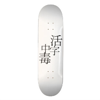 Printing type poisoning (book addict) skate boards