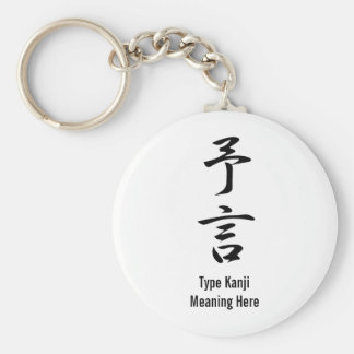 Prophecy - Yogen Basic Round Button Key Ring