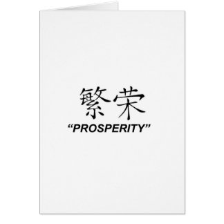 """Prosperity"" Chinese symbol gifts and products Greeting Card"