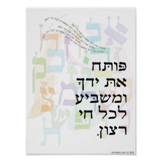 "Psalm 145:16 ""You Open Your Hand"" Hebrew / English Poster"