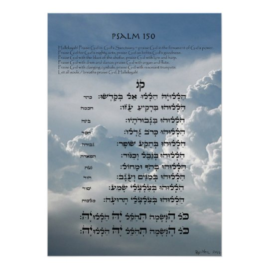 Psalm 150 ~ Hebrew, English, and Transliteration Poster