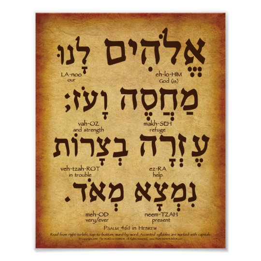 Psalm in hebrew word