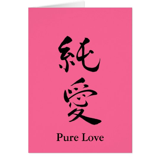 Pure Love Valentine Card